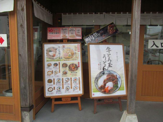 marugame-seimen-kotobukiooebiudon-20191227-015