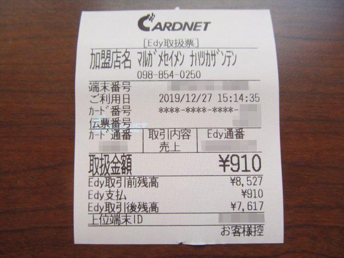 marugame-seimen-kotobukiooebiudon-20191227-072