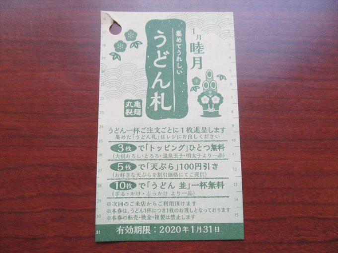 marugame-seimen-kotobukiooebiudon-20191227-075