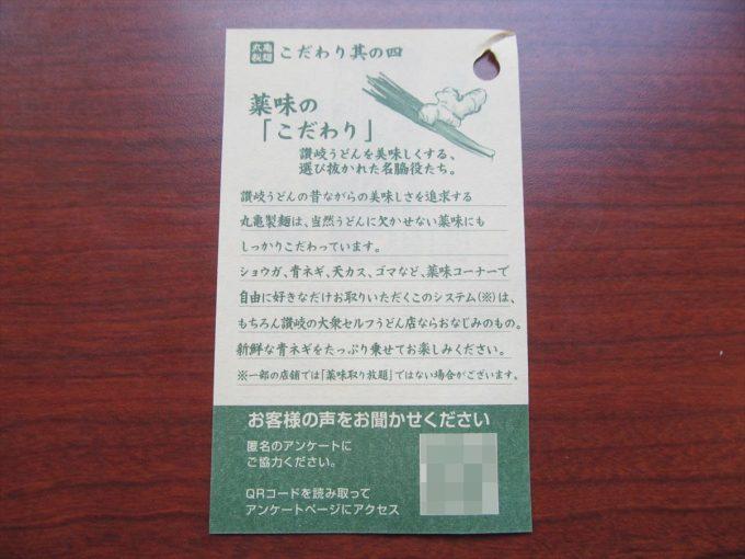 marugame-seimen-kotobukiooebiudon-20191227-077