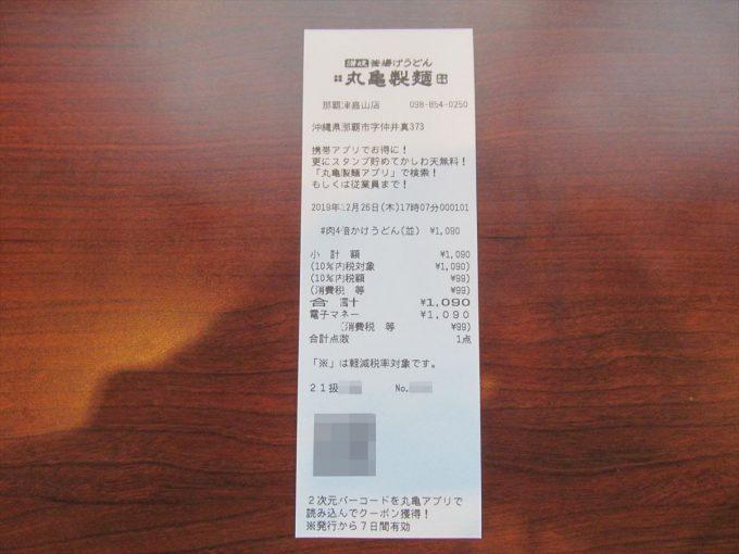 marugame-seimen-nikuudon-niku4bai-20191226-045