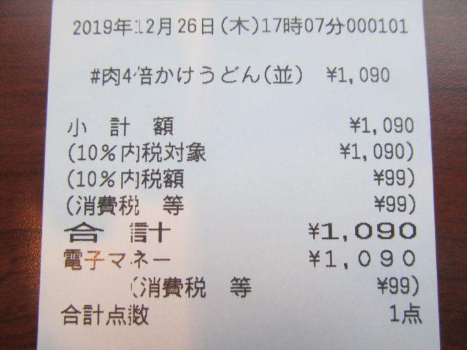 marugame-seimen-nikuudon-niku4bai-20191226-046