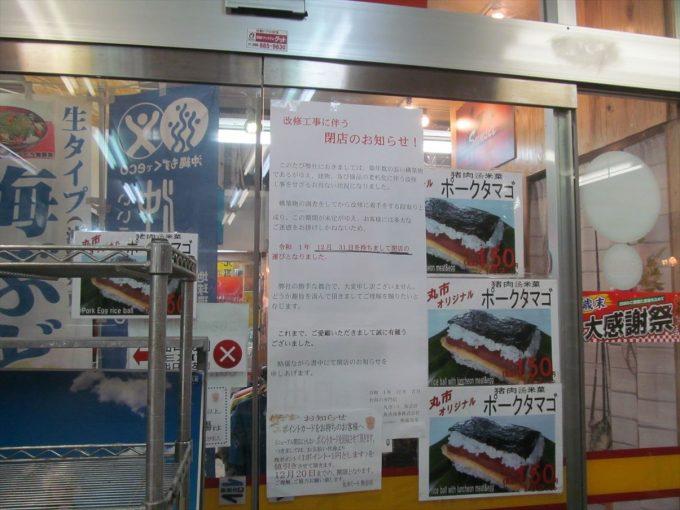 maruichi-meat-makishi-close-20191230-002