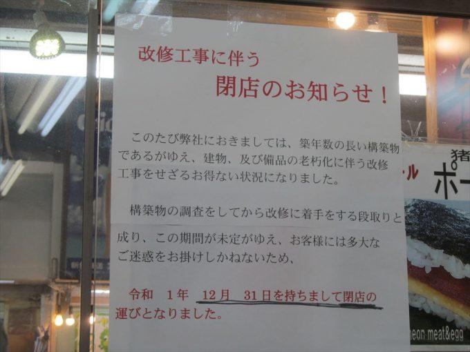maruichi-meat-makishi-close-20191230-003
