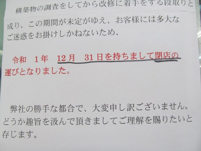 maruichi-meat-makishi-close-20191230-004