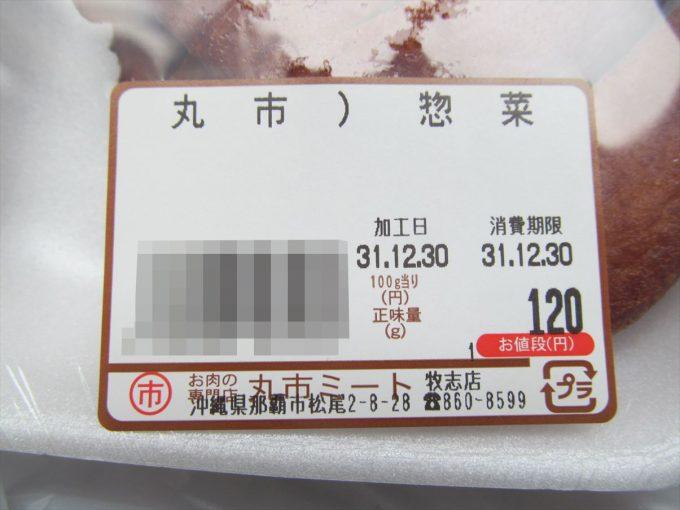 maruichi-meat-makishi-close-20191230-010