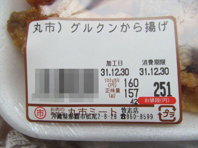 maruichi-meat-makishi-close-20191230-011