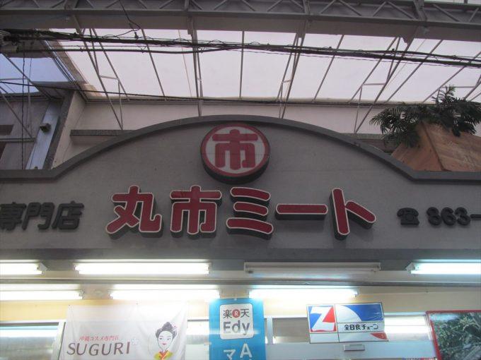 maruichi-meat-makishi-close-20191230-024
