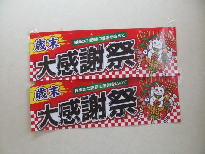 maruichi-meat-makishi-close-20191230-030