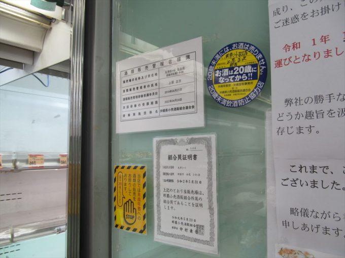 maruichi-meat-makishi-close-20191230-043