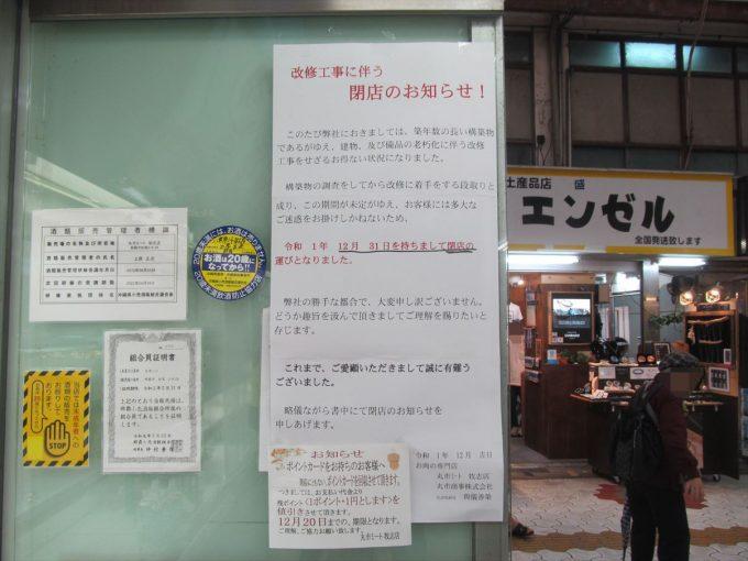 maruichi-meat-makishi-close-20191230-044