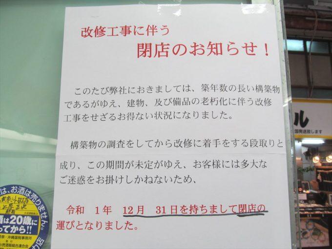maruichi-meat-makishi-close-20191230-046