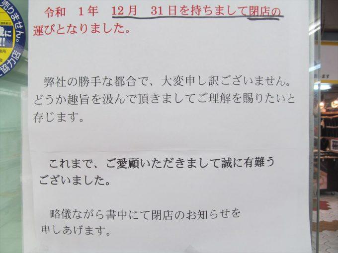 maruichi-meat-makishi-close-20191230-047