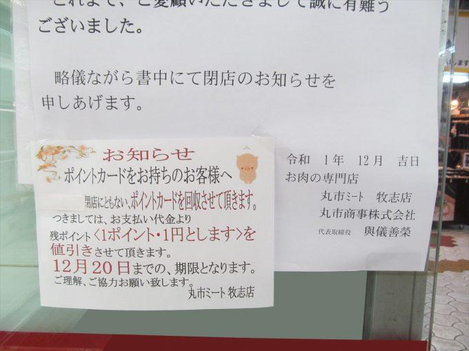 maruichi-meat-makishi-close-20191230-049
