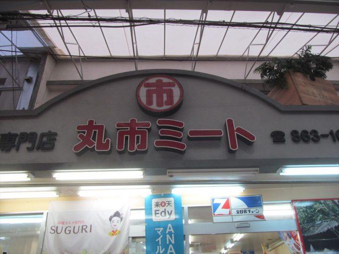 maruichi-meat-makishi-close-20191230-053