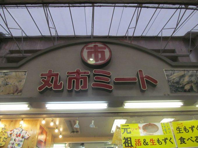 maruichi-meat-makishi-close-20191230-055
