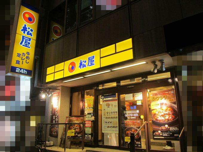 matsuya-beef-stew-teishoku-20191217-008