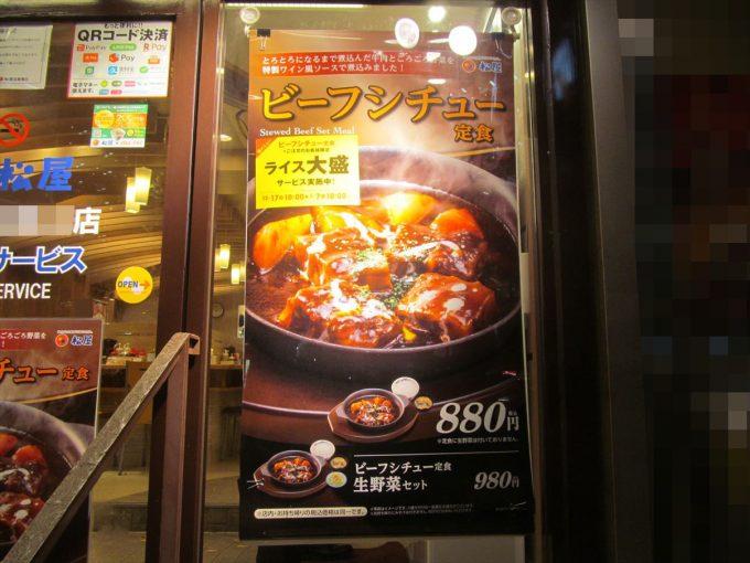 matsuya-beef-stew-teishoku-20191217-014