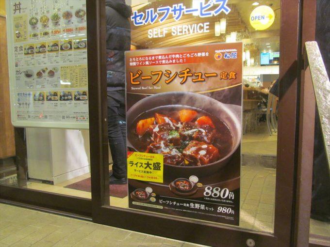 matsuya-beef-stew-teishoku-20191217-017