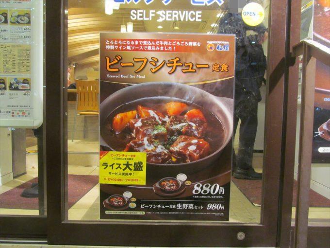matsuya-beef-stew-teishoku-20191217-019