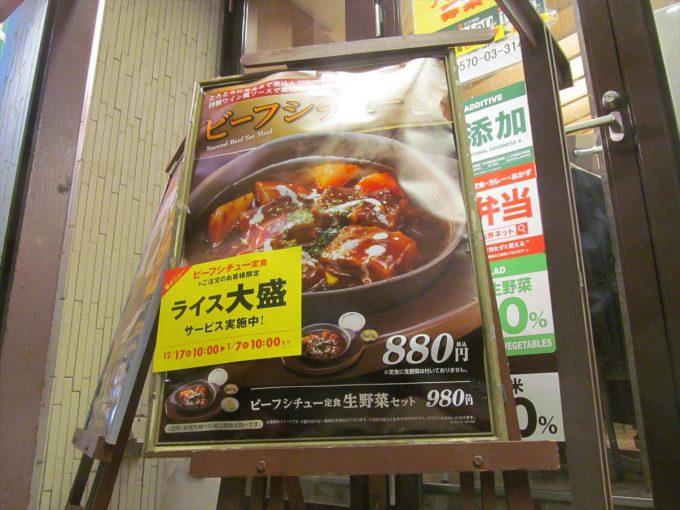 matsuya-beef-stew-teishoku-20191217-021