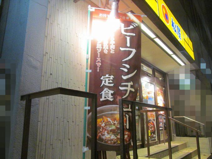 matsuya-beef-stew-teishoku-20191217-030