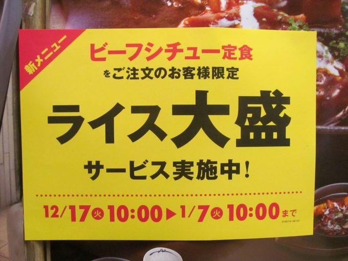 matsuya-beef-stew-teishoku-20191217-033