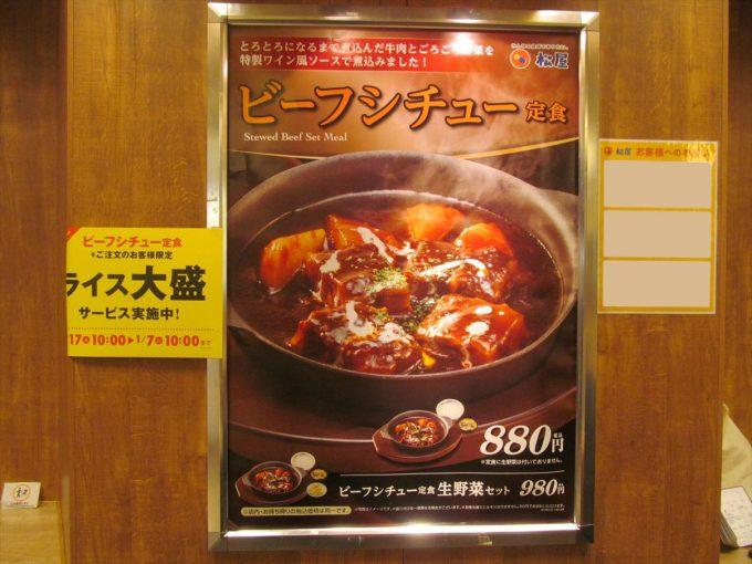 matsuya-beef-stew-teishoku-20191217-035