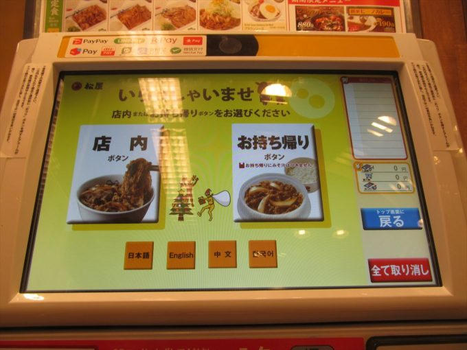 matsuya-beef-stew-teishoku-20191217-038