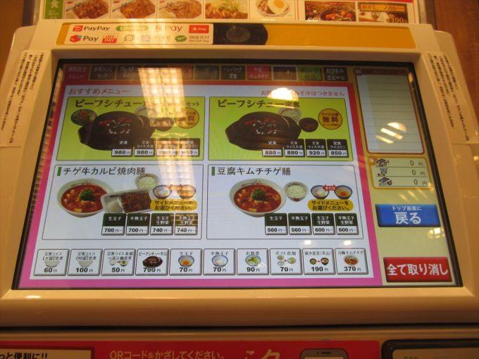 matsuya-beef-stew-teishoku-20191217-039