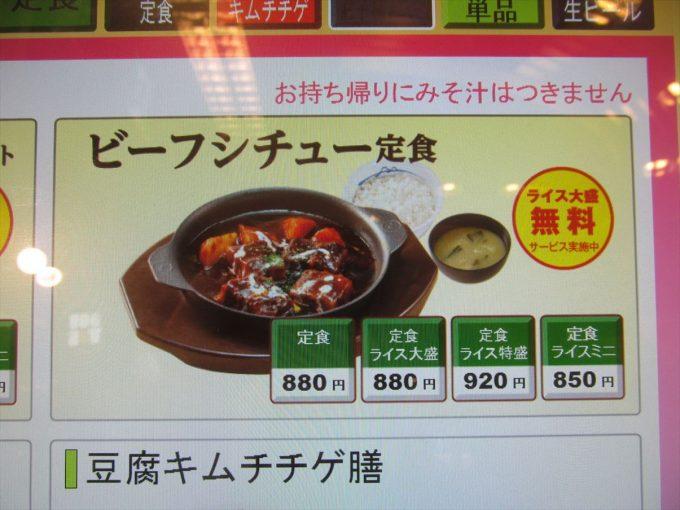 matsuya-beef-stew-teishoku-20191217-040