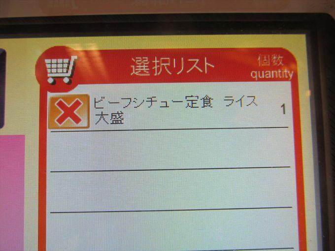 matsuya-beef-stew-teishoku-20191217-041