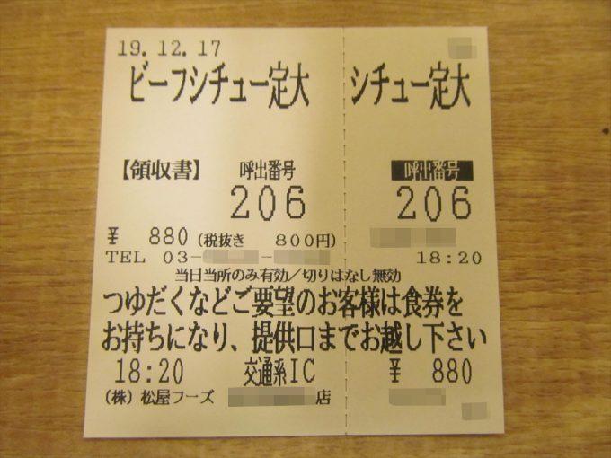 matsuya-beef-stew-teishoku-20191217-045
