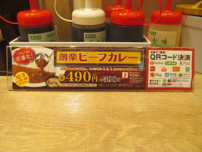 matsuya-beef-stew-teishoku-20191217-050