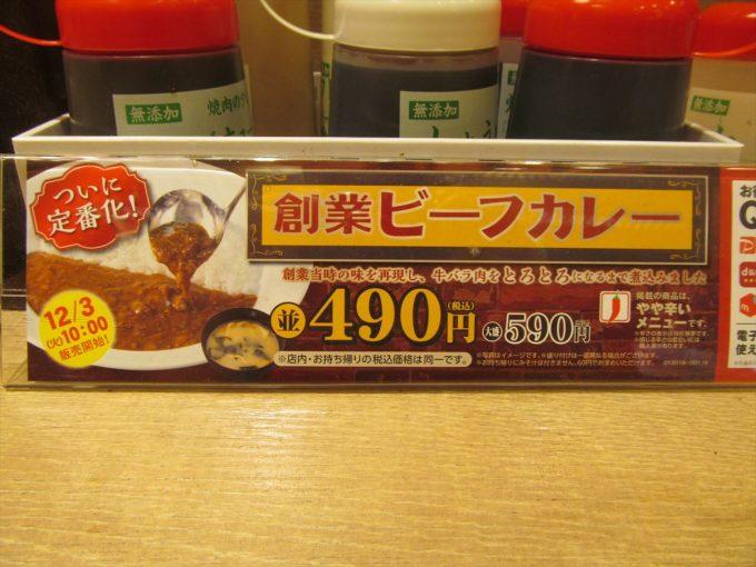 matsuya-beef-stew-teishoku-20191217-051