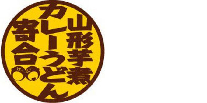山形芋煮カレーうどん寄合シンボルマーク_1205LB_20200122