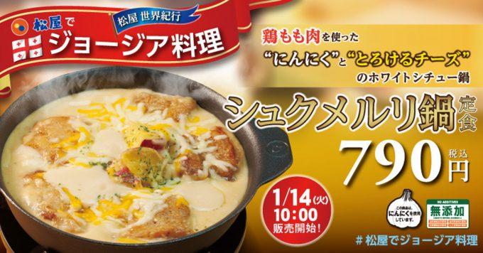 松屋_シュクメルリ鍋定食2020_WEB用メイン_1205_20200109