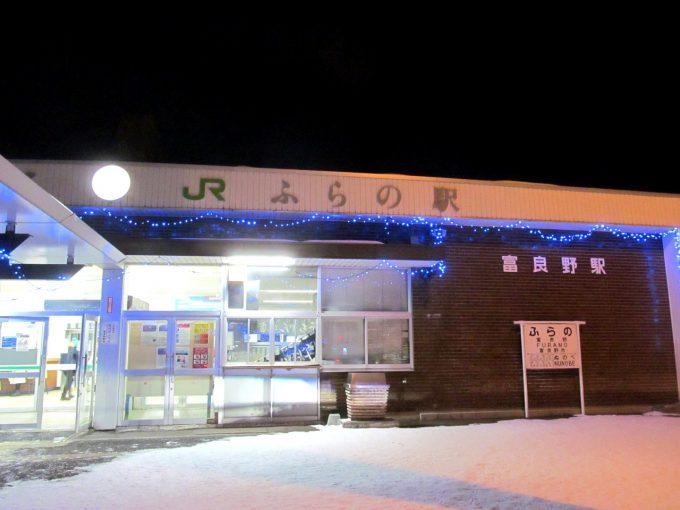 JR富良野駅周辺をウロウロ【2020年1月編】アイキャッチ1280調整後2