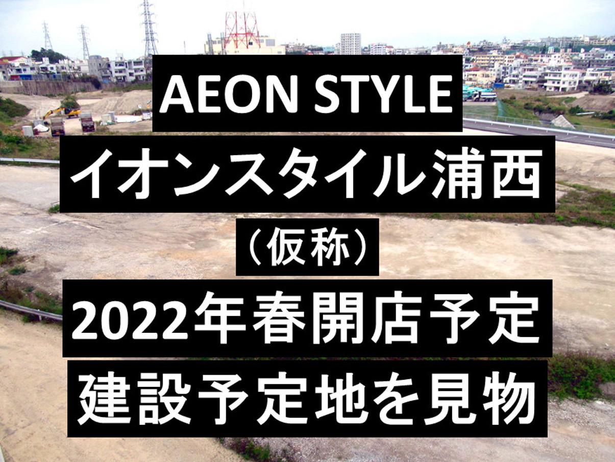 イオンスタイル浦西仮称建設予定地見物20191229アイキャッチ1205