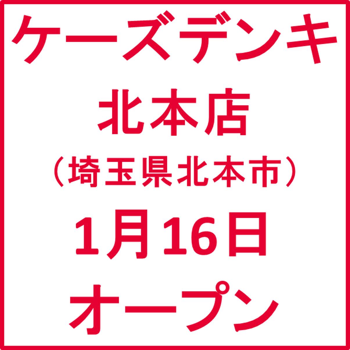 ケーズデンキ北本店オープンアイキャッチ1205