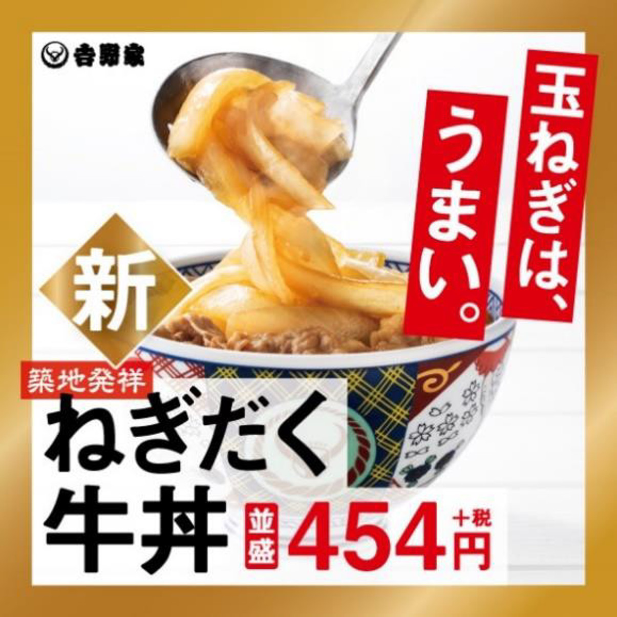 吉野家_ねぎだく牛丼2020_メイン_1205_20200108