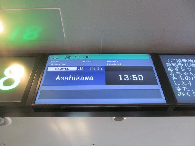 asahikawa-20200121-001