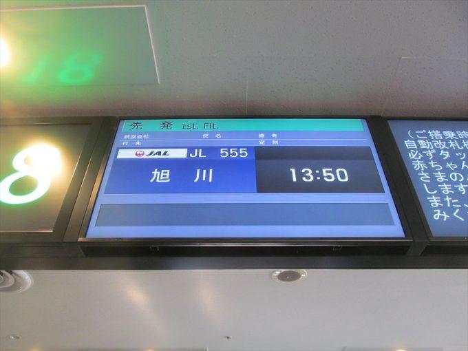 asahikawa-20200121-002