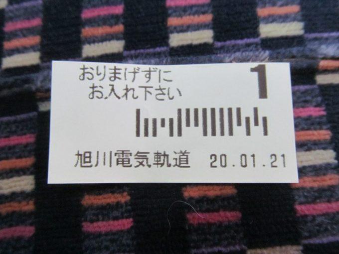 asahikawa-20200121-023