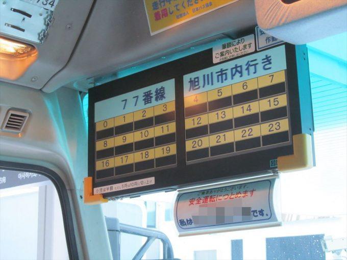 asahikawa-20200121-026