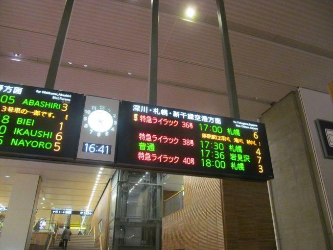 asahikawa-20200121-046