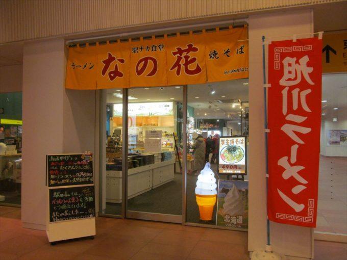 asahikawa-20200121-048