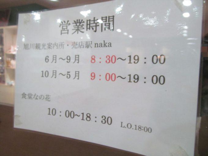 asahikawa-20200121-049