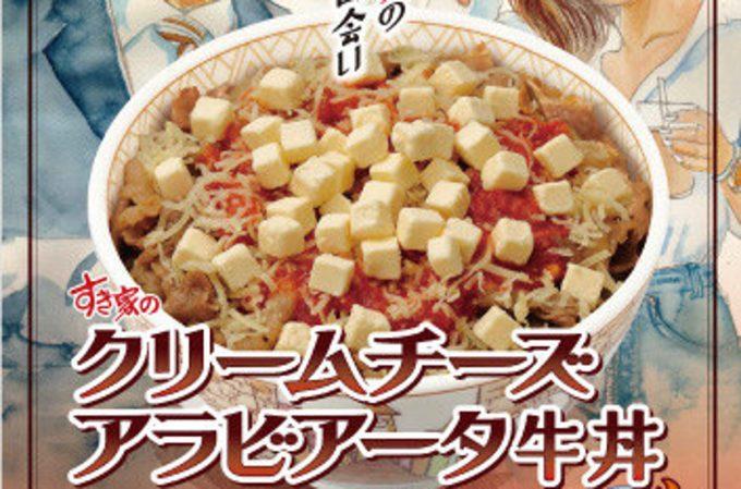 すき家クリームチーズアラビアータ牛丼2020販売開始アイキャッチ1205