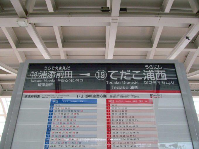 てだこ浦西駅に行ってきました【前編】アイキャチ1280調整後